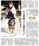 読売新聞ペット2.jpg
