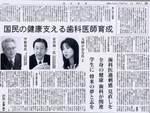 毎日新聞・歯科医師.jpg