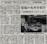 中外日報.jpg