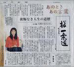 神戸新聞北播'11.jpg
