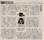 週刊朝日'09.jpg