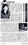 週刊朝日3・20.jpg