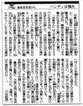 朝日新聞2・26.jpg