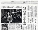 日経新聞・銀山.jpg
