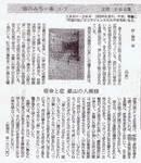 北海道新聞・銀.jpg