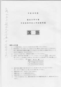 入試問題'31.jpg