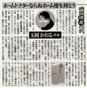 日刊現代読書日記.jpg