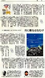 毎日新聞掌小説.jpg