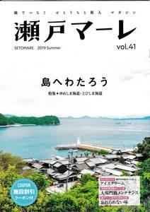 瀬戸マーレ'19夏-1.jpg