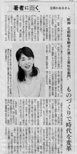 神戸新聞書評.png